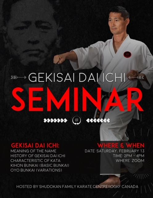 gekisai dai ichi poster